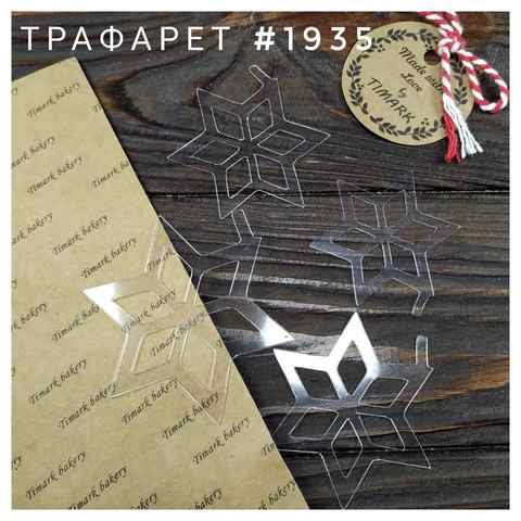 Трафарет для шоколада №1935 - Набор Снежинок 5шт