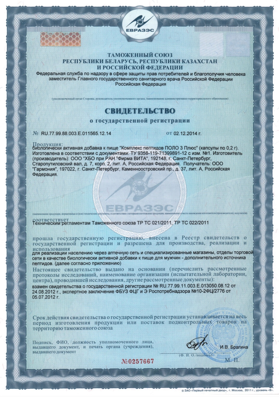 POLO 3 Plus® пептидный комплекс сертификат