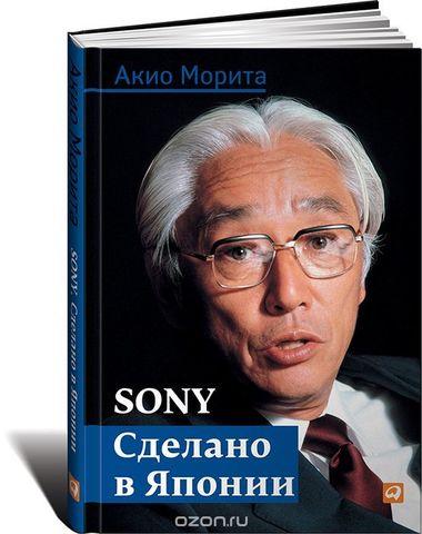 Sony Cделано в Японии