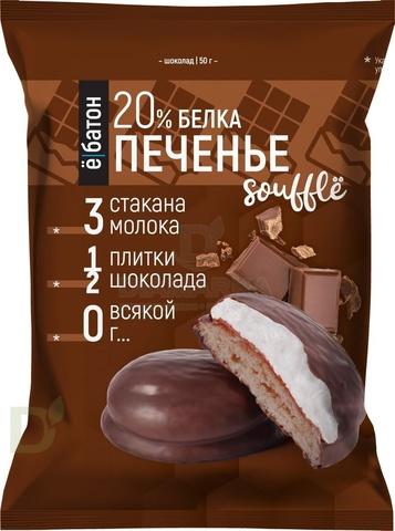 Ё|батон печенье с суфле шоколадное 50 г