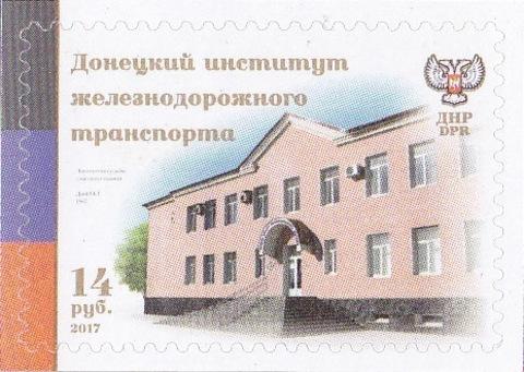Почта ДНР (2017 11.03.) Донецкий институт железнодорожного транспорта