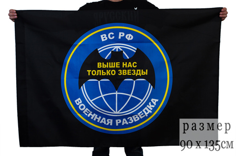 Купить флаг военной разведки