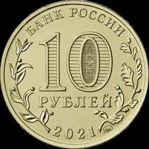 10 рублей Работник нефтегазовой отрасли Серия: Человек труда. 2021 год. UNC. №3