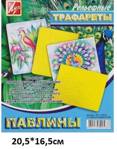 Трафарет 16С1116-08 ЛУЧ Павлины