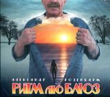 Александр Розенбаум / Ритм Лю Блюз (CD)