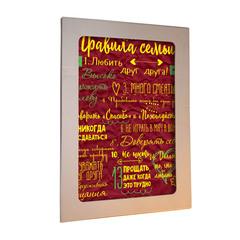 Картина на стекле для интерьера мотиватор Семейные правила 28х40 см/ Мотивирующий постер красный