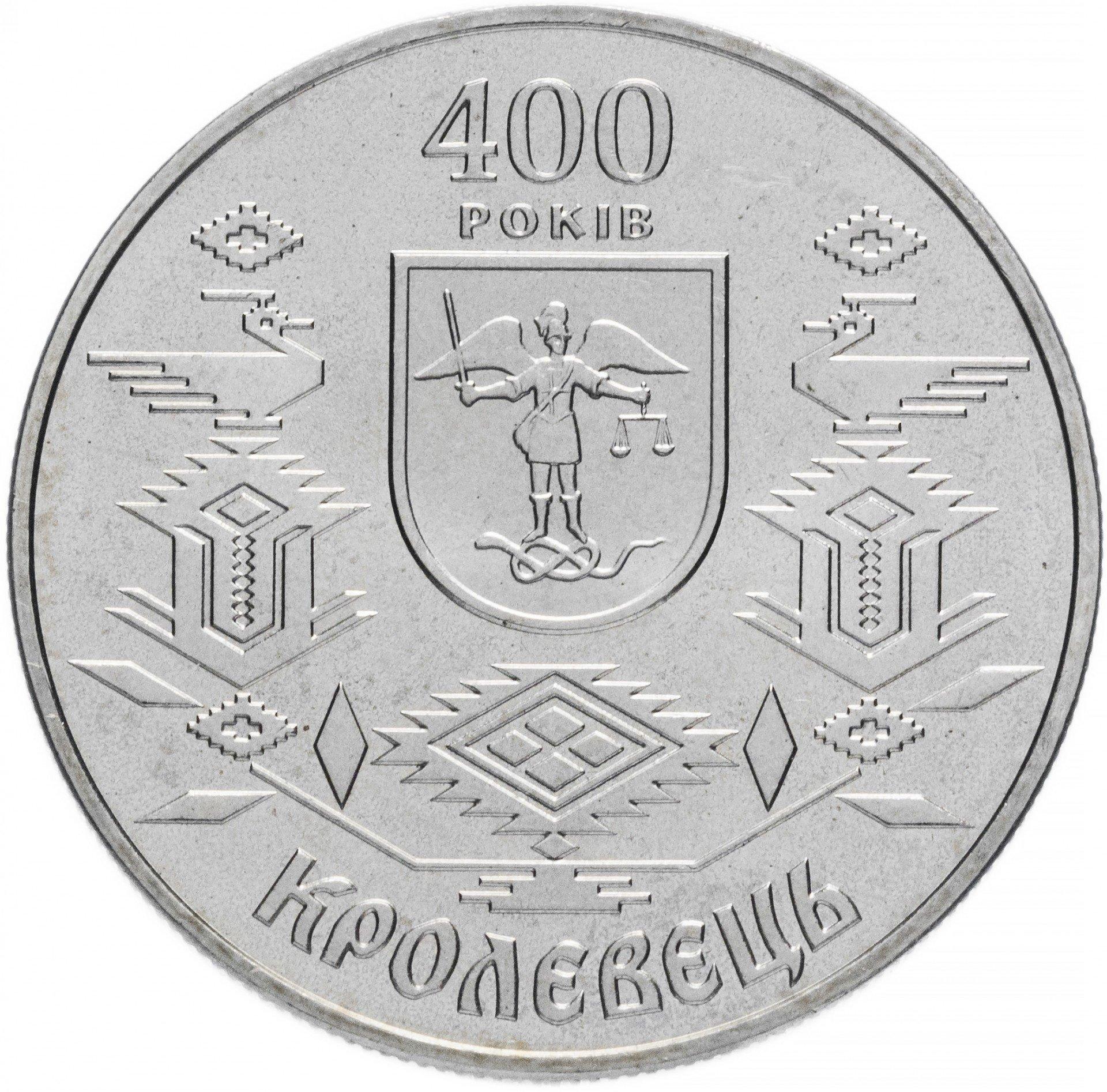 """5 гривен """"400 лет городу Кролевец"""" 2001 год"""