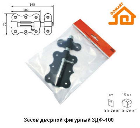 Засов дверной  фигурный ЗДФ-100 черный /г.Балаково/