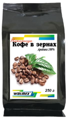 Кофе в зернах Никарагуа SHG, обжаренный,Wolmex, 250 гр