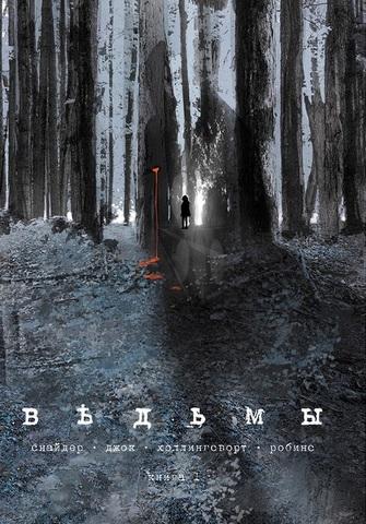 Ведьмы. Книга 1