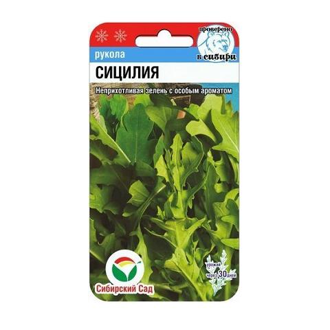 Рукола Сицилия 0,5гр салат (Сиб Сад)