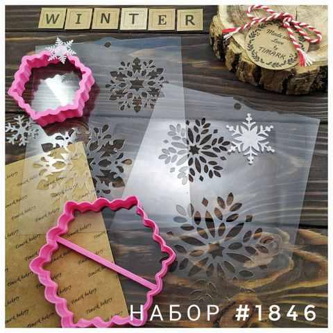 Комплект №1846 - Набор снежинок2
