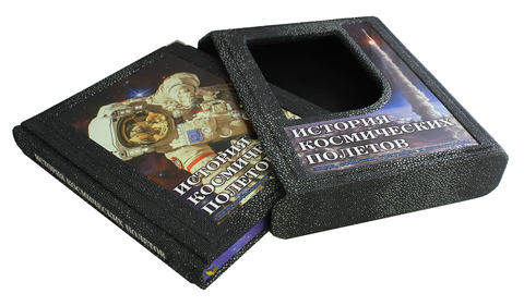 Подарочные книги про космос