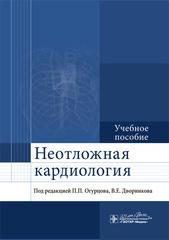 Неотложная кардиология : учебное пособие