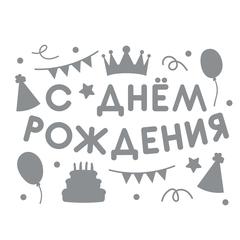 Наклейка, С Днем Рождения! (вечеринка), 28*37 см, Серебро, 1 шт.