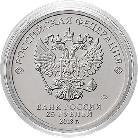Гравированная монета. Год собаки - пограничная овчарка. 25 рублей 2018.