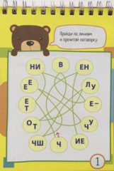 Умный блокнот. 75 задачек с буквами