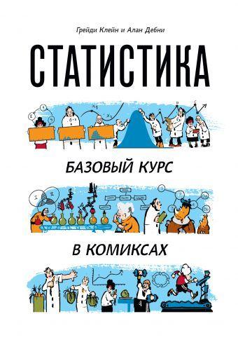 Статистика. Базовый курс в комиксах
