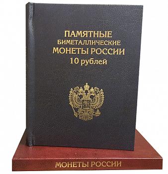 Альбом-книга для памятных монет 10 рублей (Биметалл) (цвет синий)
