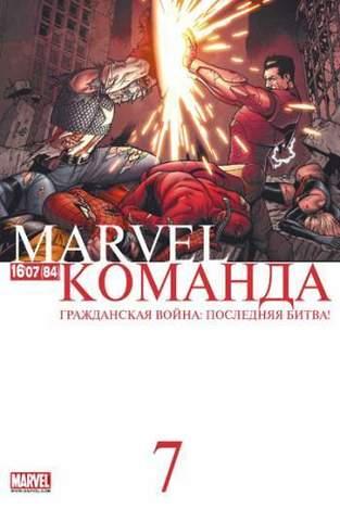Marvel: Команда №84