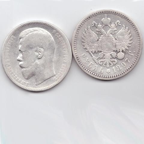 1 рубль 1897 АГ VF