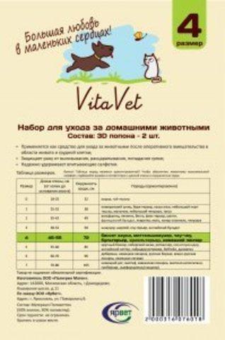 Попона VitaVet послеоперационная №4 для бассета, чау-чау, бультерьера, эрделя 45-55 см