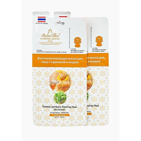 SABAI TAI Маска для лица и шеи  Восстанавливающая с куркумой и медом, 40 гр