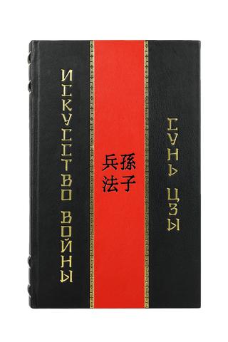 Сунь-Цзы. Искусство войны.