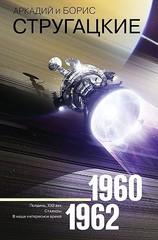 Собрание сочинений 19601962