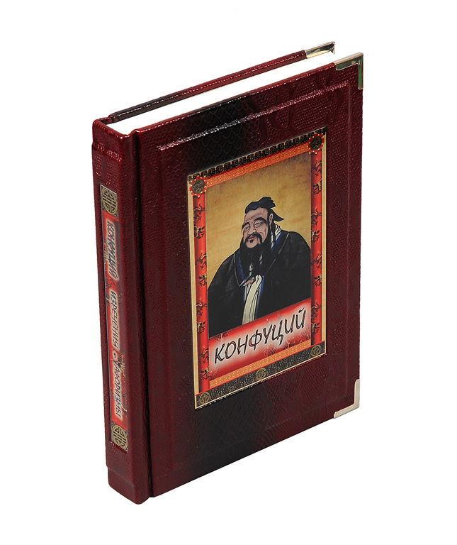 Конфуций. Изречения и афоризмы