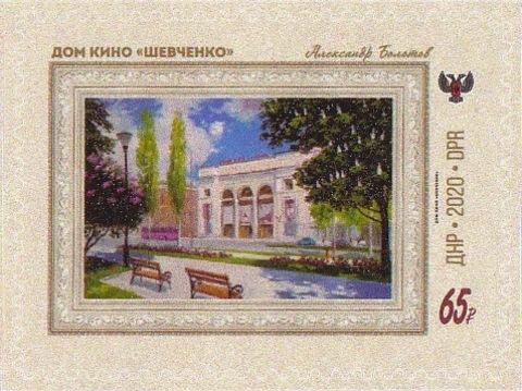 """Почта ДНР (2020 05.22.)  Дом Кино """"Шевченко"""""""
