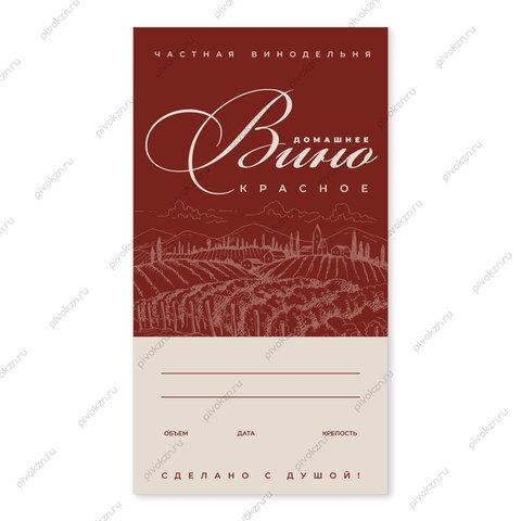 Этикетки «Вино красное», 50 шт