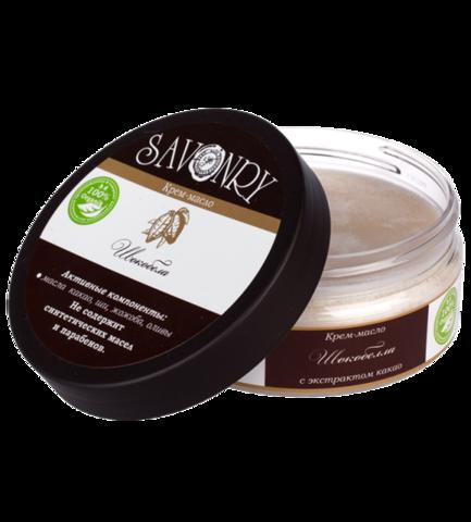 "Крем-масло ""Шоколад"" | 130 гр | Savonry"