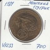 V1233 1981 Монголия 1 тугрик
