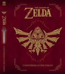 The Legend Of Zelda: Сокровища в рисунках