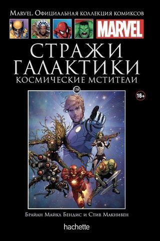 Стражи Галактики. Космические Мстители (Ашет #138) уценка