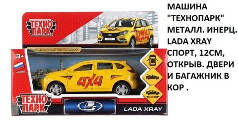 Машина мет. XRAY-SPORT LADA XRAY спорт (СБ)