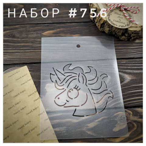 Набор №756 - Единорог