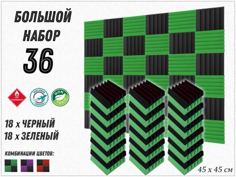 акустический поролон ECHOTON AURA  450 green/black  36  pcs