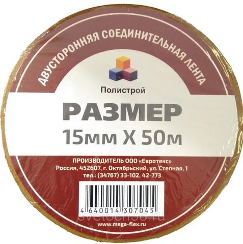 Лента соединительная двухсторонняя Полистрой (15мм) 50пог/м