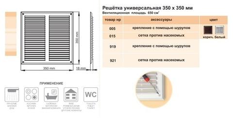 Решетка накладная 350х350 мм (350 МХР)