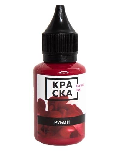 Пигмент РУБИН от КРАСКА tattoo ink