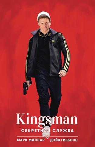 Kingsman: Секретная служба (ПРЕДЗАКАЗ!)