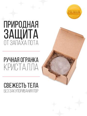 Минеральный дезодорант-кристалл, в эко коробочке