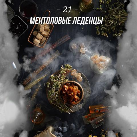 Табак Daily Hookah Ментоловые леденцы 250 г