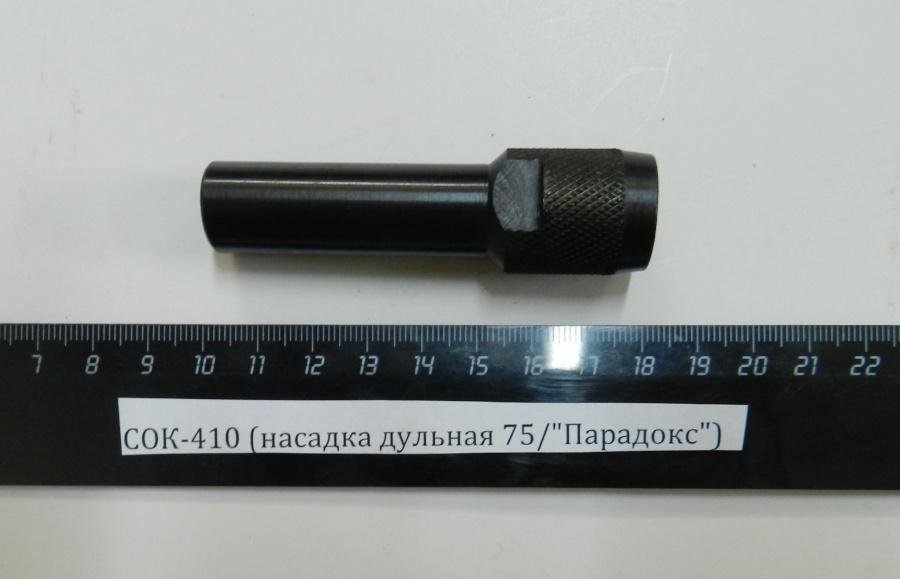 """СОК-410 (насадка дульная 75/""""Парадокс"""")"""