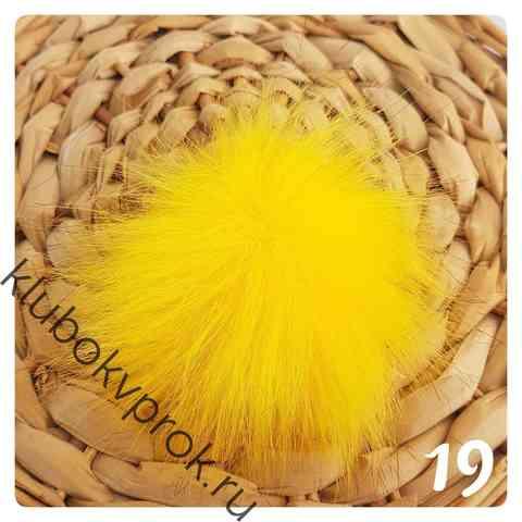 Помпон ЭКО 8-9 см 19, Желтый