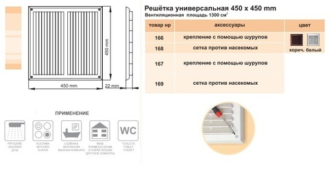 Решетка накладная 450х450 мм (450 МХР)