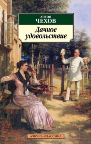 Дачное удовольствие | Чехов А.