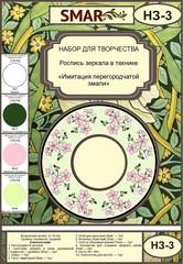 Набор для росписи зеркала №3
